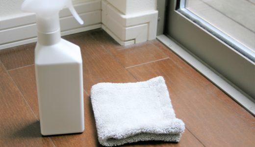 【無印良品】日常のお掃除には水が原料の安全なアルカリ電解水クリーナーで